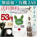 Obese dog diet & health clean fiber dietary fiber powder 60 g dog-free, organic JAS (organic) water-soluble food fiber dog / dog / vegetables / vegetable / dog food / dogfood / handmade food / supplement / supplements / handmade rice / handmade r