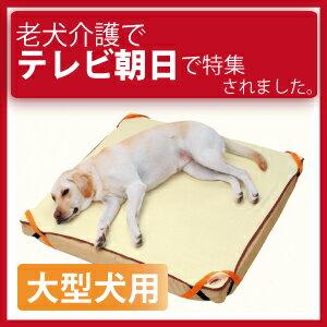 犬の床ずれ防止(床ずれ)ベッド・クッション大型犬(L)用送料無料犬介護・老犬介護用のマット(老犬/高
