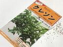 ハーブ春蒔き種子 クレソン 0.5mL 小袋詰