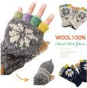 スマホが使えるぬくぬく手編み指なしニットグローブ/雪柄&指先キャンディカラータイプ ウール100% 指先フード付き手袋 f14-11