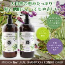 PROION NATURAL ボタニカル シャンプーorコン...