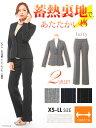 ●予約●【MV】[蓄熱裏地使用で暖かい!!パンツスーツ2点セット|E|LT||]【SUITビジネス】【XS~LL】◆11/21発送予定