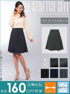 スカート マーメイド おしゃれ ファッション リクルート ストレッチ