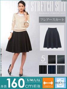 スカート おしゃれ ファッション リクルート ストレッチ