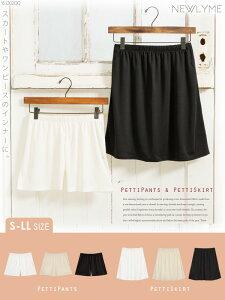 ショート スカート インナー ペチパン ペチスカート ウエスト ベーシック シンプル プチプラ ホワイト