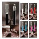 Lightning ещеде╚е╦еєе░е▒б╝е╓еы ─╠┐о/╜╝┼┼е▒б╝е╓еы ░б▒Ї╣ч╢те▒б╝е╓еы 120cm(1.2m) ═эд▀д╦дпдде╖б╝ещб╝еле├е╚е▒б╝е╓еы еке║е▐ IUD-ZLC120