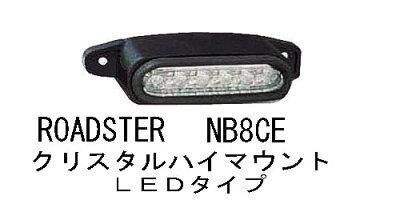 【水漏れ保証1年間付】マツダ ロードスター NB8CE ハイマウントストップランプレンズ クリスタルハイマウント (LEDタイプ) MZ3-001