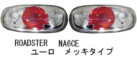【水漏れ保証1年間付】マツダ ロードスター NA6CE テールランプ ユーロテール(メッキタイプ) MZ3-301