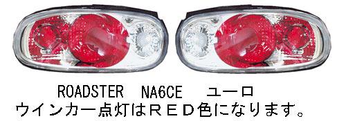 【水漏れ保証1年間付】マツダ ロードスター NA6CE テールランプ ユーロテール 車検非対応 MZ3-302