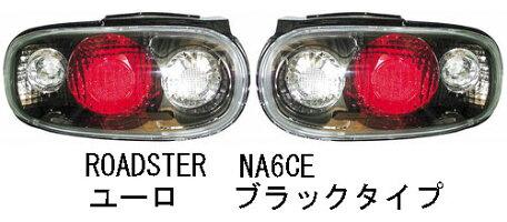 【水漏れ保証1年間付】マツダ ロードスター NA6CE テールランプ ユーロテール (ブラックタイプ) MZ3-303
