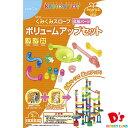 NEW くみくみスロープ ボリュームアップセット  拡張パーツ 知育玩具 おもちゃ アクロバチック KUMON BL-31【送料無料】