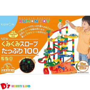 NEWくみくみスロープたっぷり100 BL-61 くもん出版 3