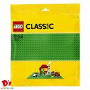 【送料無料】レゴ クラシック 10700 基礎板 グリーン LEGO CLASSIC ブロック 土台 知育玩具