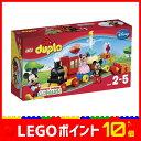 【ポイント10倍】レゴ デュプロ 10597 ミッキーとミニーのバースデーパレード LEGO duplo ディズニー Disney ブロック 知育玩具 女の子