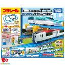 プラレール 駅とつながるプラキッズレールセット 3歳〜 タカ...