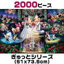 ジグソーパズル 2000ピース ディズニー 永遠の誓い ウェディングドリーム ぎゅっとシリーズ(51