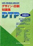デザイン・印刷知識集 DTP [増補改訂版]