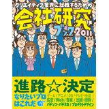 2011年公司聘请Kiwamu肯图书创意产业[会社研究ブック 2011]