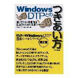 WindowsDTPとのつきあい方