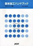 质量管理,进度管理,进度管理,分包管理部门解释。装订章管理手册[製本加工ハンドブック マネジメント編]