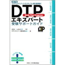Seven DTP expert examination support guide revision