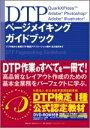 印刷物のデータ作成に関する全業務を担うスペシャリストにDTP検定I種〈プロフェッショナルDTP〉準拠 DTP ページメイキング ガイドブック