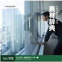 素材辞典Vol.172 ビジネス-未来のリーダー編