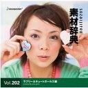 素材辞典 Vol.202〈ラブリー&キュートガールズ編〉