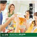 素材辞典 Vol.215〈ホームパーティー-仲間と乾杯編〉