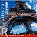 【あす楽】素材辞典[R(アール)] 004 フランス・イタリア・スペイン CD-ROM素材集 送料無料 ロイヤリティ フリー cd-rom画像 cd-rom写真 写真 写真素材 素材