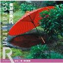 【あす楽】素材辞典[R(アール)] 013 和・京の風情 CD-ROM素材集 送料無料 ロイヤリティ フリー cd-rom画像 cd-rom写真 写真 写真素材 素材