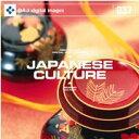 【訳あり】DAJ 037 JAPANESE CULTURE CD-ROM素材集 送料無料 あす楽 ロイヤリティ フリー cd-rom画像 cd-rom写真 写真 写真素材 素材