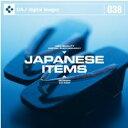 【訳あり】DAJ 038 JAPANESE ITEMS CD-ROM素材集 メール便可 あす楽 ロイヤリティ フリー cd-rom画像 cd-rom写真 写真 写真素材 素材