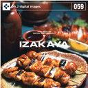 【あす楽】DAJ 059 IZAKAYA CD-ROM素材集 送料無料 ロイヤリティ フリー cd-rom画像 cd-rom写真 写真 写真素材 素材