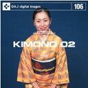 【訳あり】DAJ 106 KIMONO CD-ROM素材集 送料無料 あす楽 ロイヤリティ フリー cd-rom画像 cd-rom写真 写真 写真素材 素材