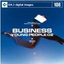 【訳あり】DAJ 108 BUSINESS / YOUNG PEOPLE 02 CD-ROM素材集 メール便可 あす楽 ロイヤリティ フリー cd-rom画像 cd-rom写真 写真 写真素材 素材