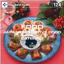【訳あり】DAJ 124 FOODJAPANESE FESTIVE FOOD &CATERING CD-ROM素材集 メール便可 あす楽 ロイヤリティ フリー cd-rom画像 cd-rom写真 写真 写真素材 素材