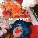 【訳あり】DAJ 125 PIERROT CD-ROM素材集 送料無料 あす楽 ロイヤリティ フリー cd-rom画像 cd-rom写真 写真 写真素材 素材