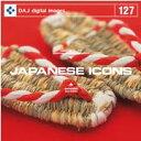 【訳あり】DAJ 127 JAPANESE ICONS CD-ROM素材集 送料無料 あす楽 ロイヤリティ フリー cd-rom画像 cd-rom写真 写真 写真素材 素材