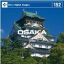 【訳あり】DAJ 152 OSAKA CD-ROM素材集 送料無料 あす楽 ロイヤリティ フリー cd-rom画像 cd-rom写真 写真 写真素材 素材