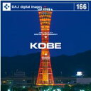 最大P33.5倍【訳あり】DAJ 166 KOBE CD-ROM素材集 送料無料 あす楽 ロイヤリティ フリー cd-rom画像 cd-rom写真 写真 写真素材 素材