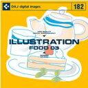 【訳あり】DAJ 182 ILLUSTRATION FOOD 03 CD-ROM素材集 送料無料 あす楽 ロイヤリティ フリー cd-rom画像 cd-rom写真 写真 写真素材 素材