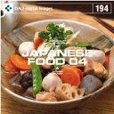 【あす楽】DAJ 194 JAPANESE FOOD 04 CD-ROM素材集 送料無料 ロイヤリティ フリー cd-rom画像 cd-rom写真 写真 写真素材 素材