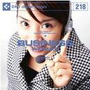 【訳あり】DAJ 218 BUSINESS / WOMAN CD-ROM素材集 メール便可 あす楽 ロイヤリティ フリー cd-rom画像 cd-rom写真 写真 写真素材 素材