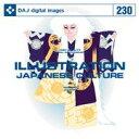 【訳あり】DAJ 230 ILLUSTRATION / JAPANESE CULTURE CD-ROM素材集 送料無料 あす楽 ロイヤリティ フリー cd-rom画像 cd-rom写真 写真 写真素材 素材