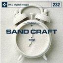 【訳あり】DAJ 232 SAND CRAFT CD-ROM素材集 送料無料 あす楽 ロイヤリティ フリー cd-rom画像 cd-rom写真 写真 写真素材 素材