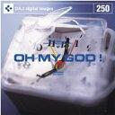 【訳あり】DAJ 250 OH MY GOD ! CD-ROM素材集 送料無料 あす楽 ロイヤリティ フリー cd-rom画像 cd-rom写真 写真 写真素材 素材