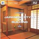 【訳あり】DAJ 252 JAPANESE STYLE OF BUILDING CD-ROM素材集 送料無料 あす楽 ロイヤリティ フリー cd-rom画像 cd-rom写真 写真 写真素材 素材