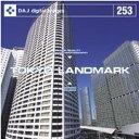 【訳あり】DAJ 253 TOKYO LANDMARK CD-ROM素材集 送料無料 あす楽 ロイヤリティ フリー cd-rom画像 cd-rom写真 写真 写真素材 素材