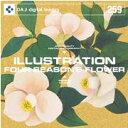 【あす楽】DAJ 259 FOUR SEASON'S FLOWER CD-ROM素材集 送料無料 ロイヤリティ フリー cd-rom画像 cd-rom写真 写真 写真素材 素材